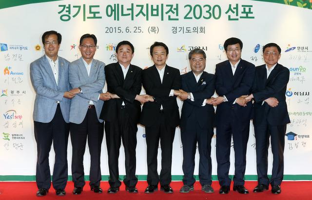 경기도 에너지비전 2030발표, 전력자립도 70달성하겠다