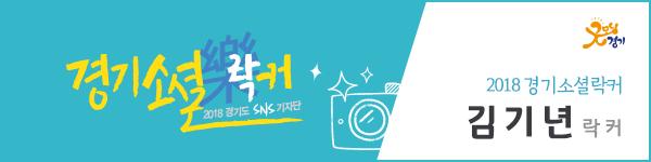 2018 경기소셜락커 김기년 락커
