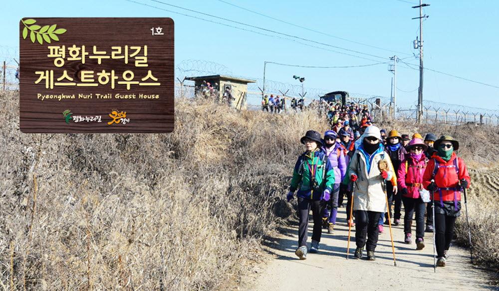 경기도는 올해 김포, 파주, 연천 평화누리길 인근 펜션·캠핑장 등 숙박업소 10개소를 '평화누리길 게스트하우스'로 추가 지정한다고 밝혔다.
