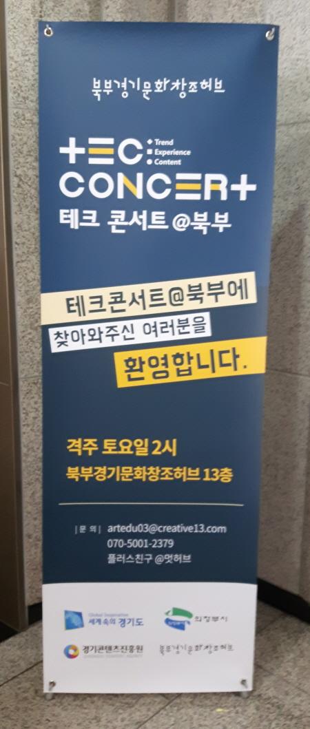 북부 경기문화창조허브 TEC콘서트는 격주 토요일 오후 2시마다 열린다.