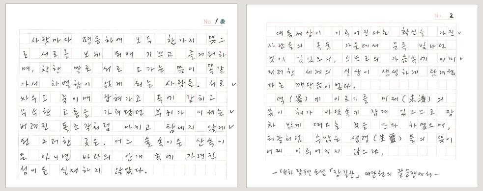 소설가 황석영의 육필원고. 대하소설 <장길산>의 마지막 문장이다.