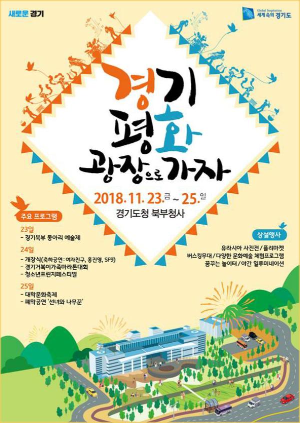 경기도는 '경기평화광장' 개장을 기념해 23일부터 25일까지 도청 북부청사 앞에서 도민들이 참여하는 화합의 축제 '경기평화광장으로 가자'를 개최한다.