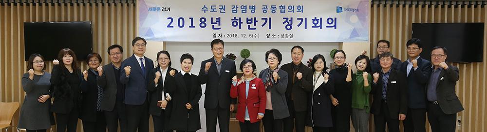 수도권 감염병 공동협의회 2018 하반기 정기회의에서 참석자들이 기념촬영을 하고 있다.