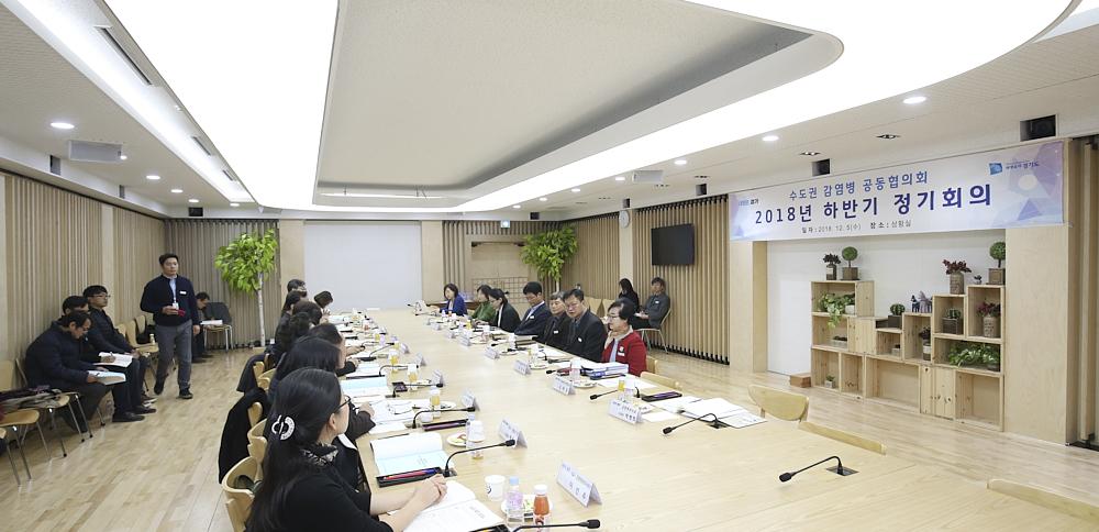 경기도는 5일 오전 10시 30분부터 오후 1시까지 경기도청 신관 2층 상황실에서 '수도권 감염병 공동협의회 2018 하반기 정기회의를 개최했다.