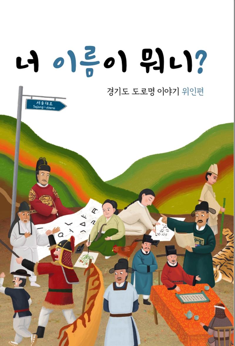 경기도가 위인들의 이름을 딴 도로와 각 위인들의 삶을 소개한 이색 동화책 '너 이름이 뭐니?'를 발간했다.