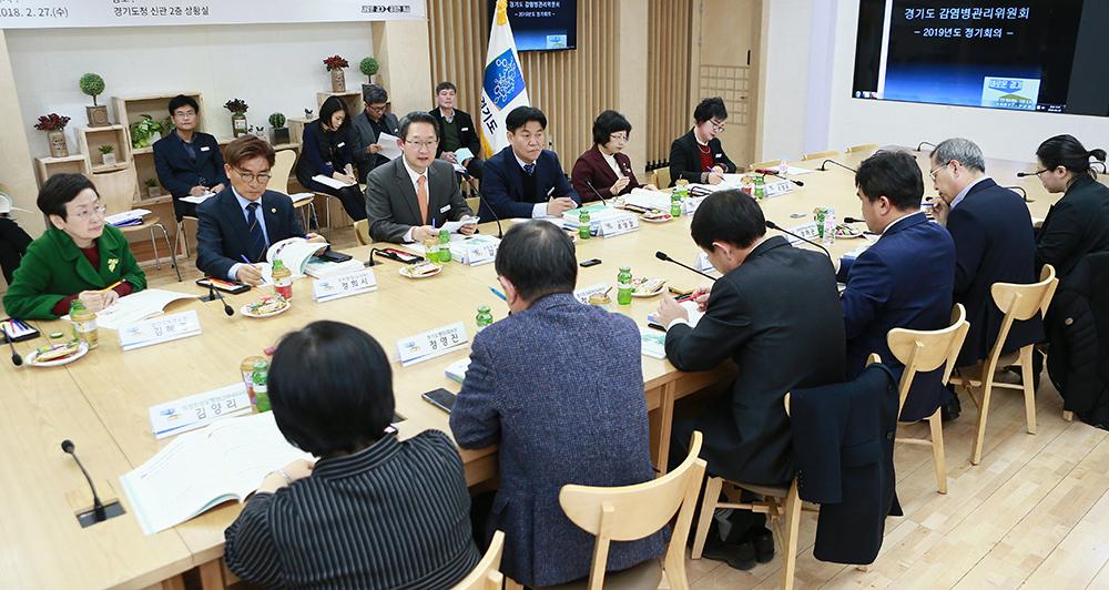 경기도는 27일 오후 도청 상황실에서 '경기도 감염병관리위원회 2019년 정기회의'를 개최했다.