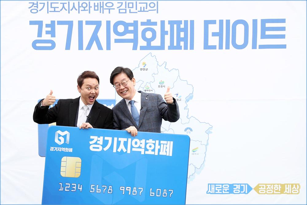 이재명 경기도지사는 10일 배우 김민교 씨와 함께 수원 남문시장을 방문해 경기지역화폐를 홍보했다.