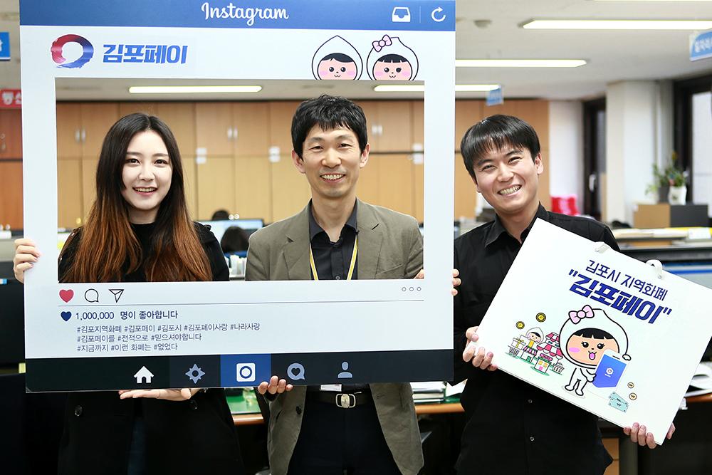 김포시는 김포페이의 빠른 정착을 위해 할인 행사부터 추천인 인센티브 프로모션 등 다양한 홍보 이벤트를 함께 진행 중이다.