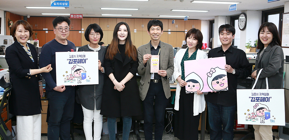 김포시 일자리경제과 직원들이 김포시 지역화폐인 김포페이의 성공을 기원하며 환하게 웃고 있다.
