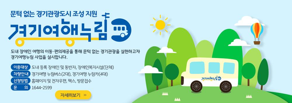 경기도는 지난 10일 '장애인 여행지원 차량사업'의 첫 운행을 시작했다.