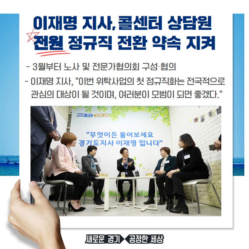이재명 지사는 지난 1월 2일 '경기도콜센터' 상담사들과 만나 이들의 최대 희망사항이었던 '정규직(공무직)'전환을 약속한 바 있다.