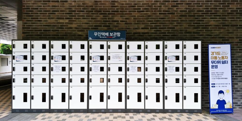 지난 5월 경기도 북부청사에 이동노동자들의 편의를 위해 설치한 무인택배함.