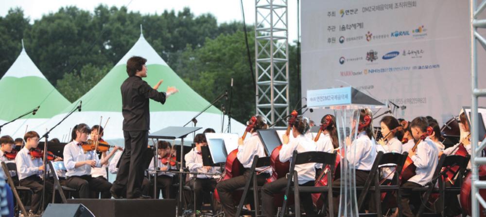 '연천 DMZ국제음악제'는 경기북부 최북단 DMZ 인근에서 국내외 저명한 클래식 연주자들을 초청해 평화와 사랑, 화합의 메시지를 음악을 통해 들려준다.