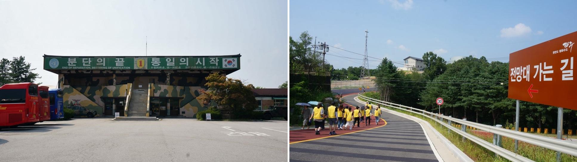 군사분계선 최북단에 평화의 바람을 느끼다! 파주 DMZ 도라전망대