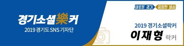 2019 경기소셜락커 이재형 락커