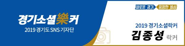 2019 경기소셜락커 김종성 락커