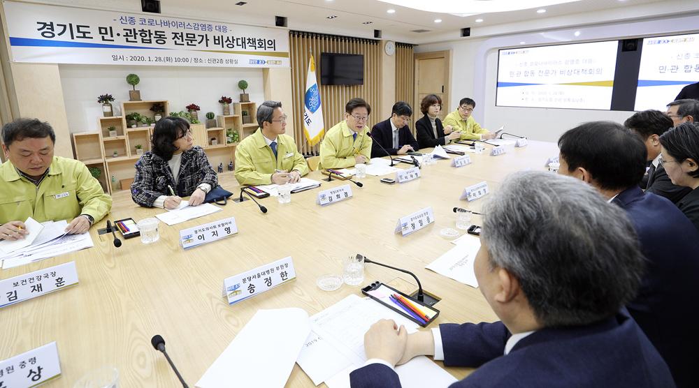 28일 수원 경기도청 상황실에서 신종 코로나바이러스 감염증 대응과 관련한 민·관 합동 전문가 비상대책회의가 열리고 있다.