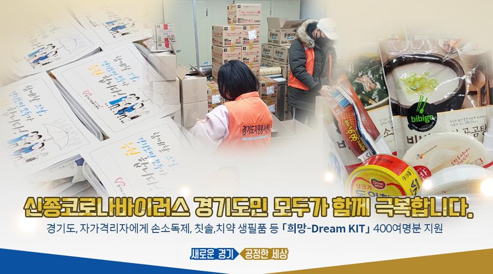 경기도자원봉사센터는 신종 코로나바이러스 감염증 자가격리자들에게 '희망-Dream KIT'를 지원하고 있다.