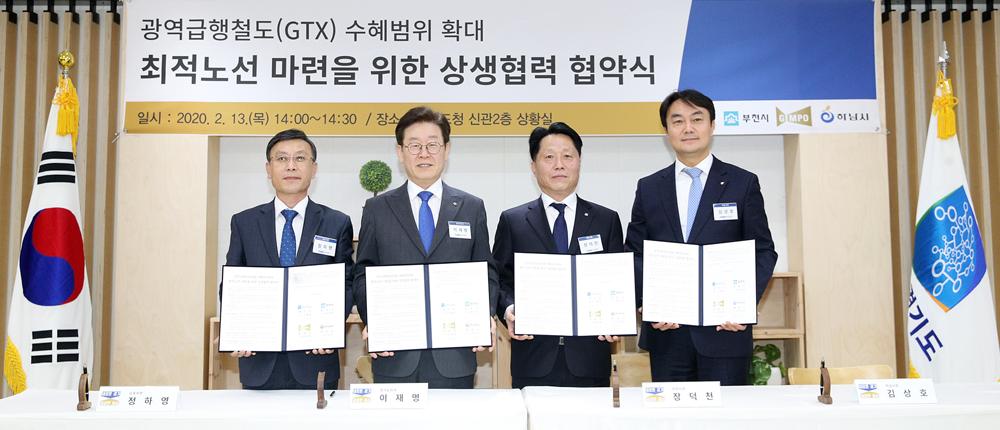 경기도와 부천·김포·하남시는 13일 경기도청 상황실에서 광역급행철도(GTX) 서부권 수혜범위 확대를 위한 상생 협력 업무협약을 체결했다.