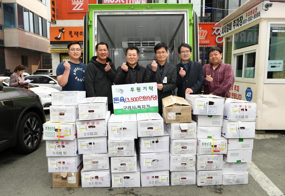 구리시의 한 독지가는 코로나19에 취약한 어르신들의 영양보충과 기력회복을 위해 경로당 129곳에 돈육(돼지갈비 등 680kg) 3,500인분과 냉동꽃게 16박스를 후원했다.