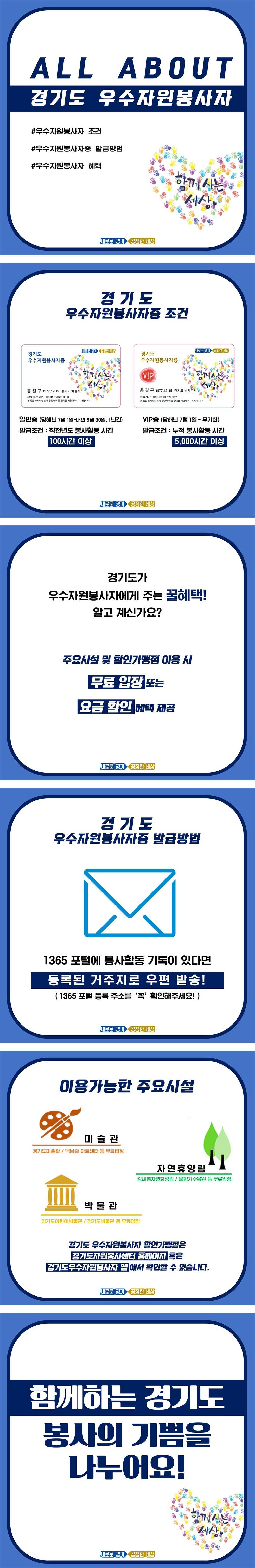 [카드뉴스] 봉사의 기쁨도 나누고! 꿀같은 혜택도 받고! 경기도 우수자원봉사자증을 소개합니다!