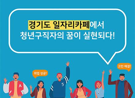 [카드뉴스] 취준생들의 꿈을 더 가깝게, 딱맞게, 편하게~  청년층을 위한 원스톱 서비스! 경기도 일자리카페 이미지