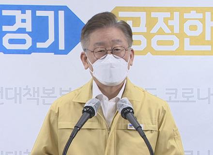 """이재명, """"경기도 재난기본소득, 기존 경기지역화폐·신용카드로 사용 가능 9일부터 신청 시작"""" 이미지"""