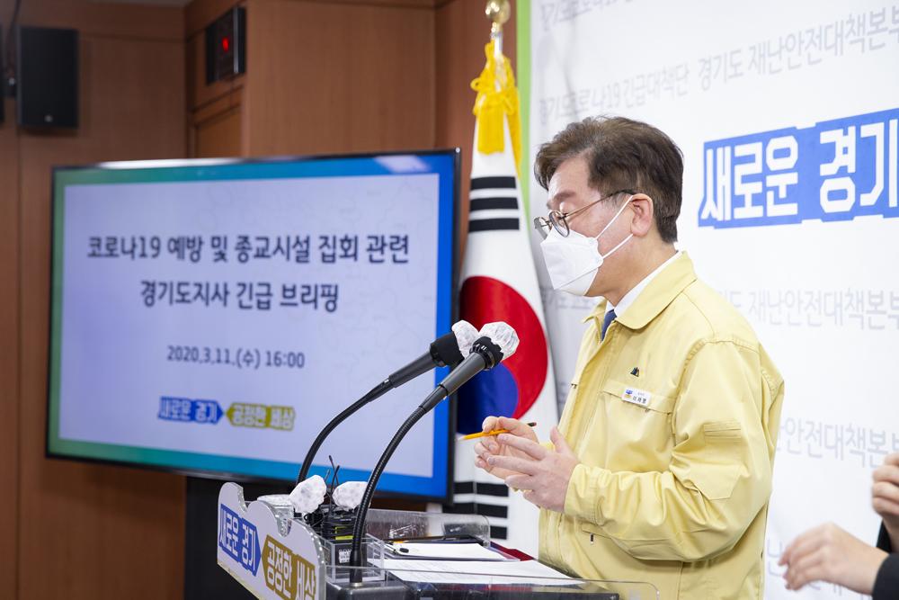 지난달 11일 이재명 경기도지사가 '코로나19 예방 및 종교시설 집회 관련 긴급 기자회견'을 열고 있다.