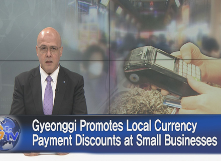 Gyeonggi Promotes Local Currency Payment Discounts at Small Businesses  이미지
