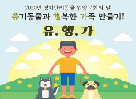 [카드뉴스] 유기동물과 행복한 가족 만들기! 경기도 온라인 플랫폼 `유행가` A부터 Z까지 이미지