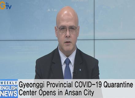 Gyeonggi Provincial COVID-19 Quarantine Center Opens in Ansan City  이미지