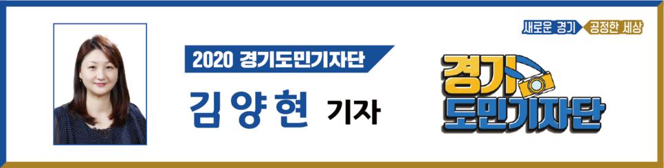 2020 경기도민기자단 김양현 기자