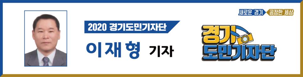 2020 경기도민기자단 이재형 기자