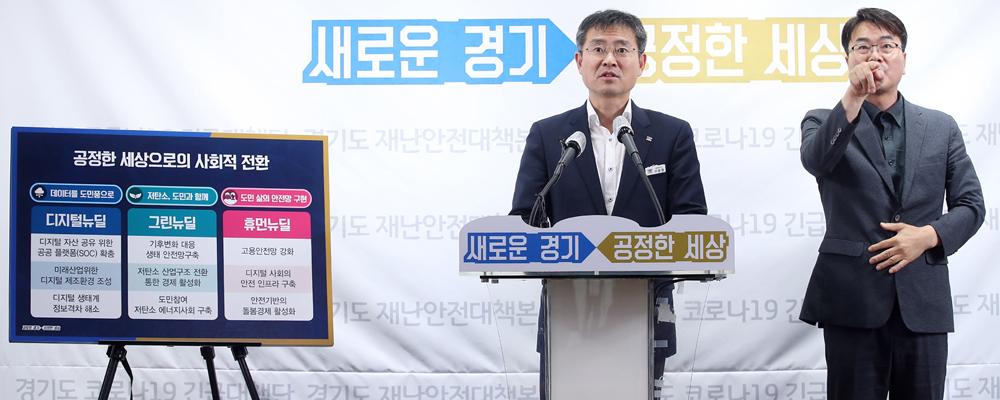 이용철 경기도 행정2부지사는 지난 23일 도청 브리핑룸에서 기자회견을 열고, 경기도형 뉴딜정책 추진계획을 밝혔다.