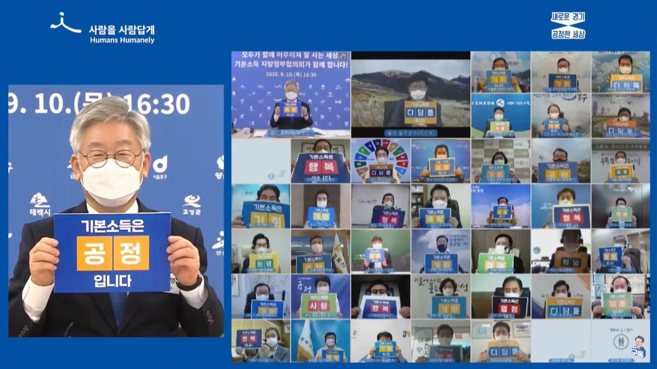 경기도는 지난 10~11일 양일간 기본소득과 지역화폐에 관한 세계 최대 정책축제인 '2020 대한민국 기본소득 박람회'를 개최했다.