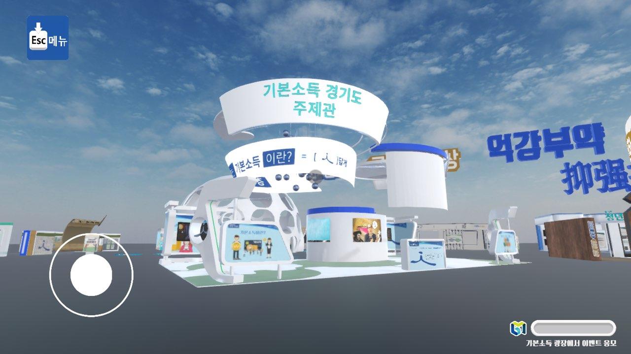 '2020 대한민국 기본소득 박람회'는 정부 정책 박람회 최초로 1인칭 시점의 '3D 가상 온라인 기본소득 전시관'을 마련해 관련 영상과 패널을 전시했다.