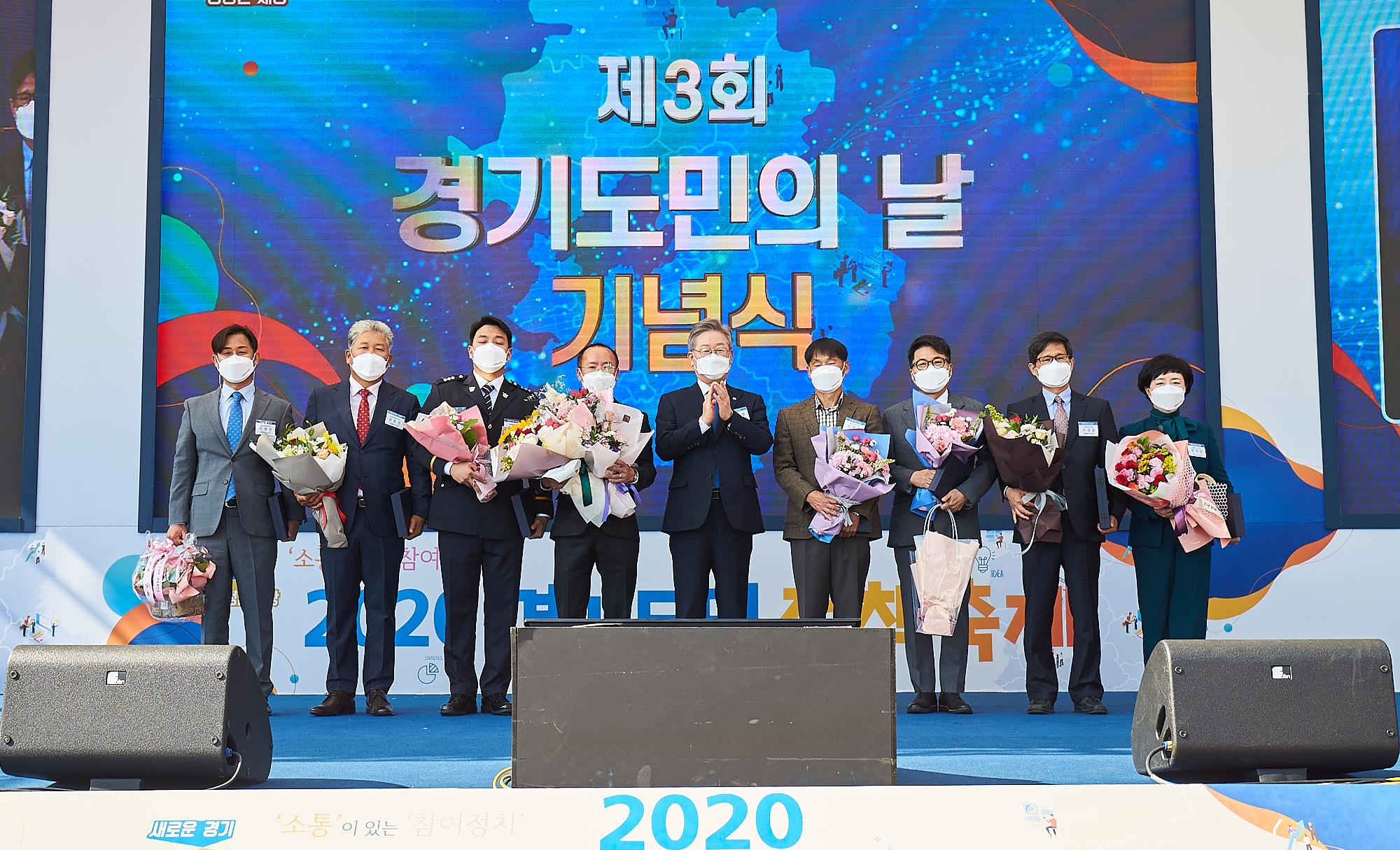 지난 17일 수원시 소재 경기상상캠퍼스에서 '제3회 경기도민의 날' 기념식이 개최됐다.