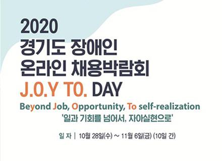 경기도 장애인 온라인 채용박람회 개최 이미지
