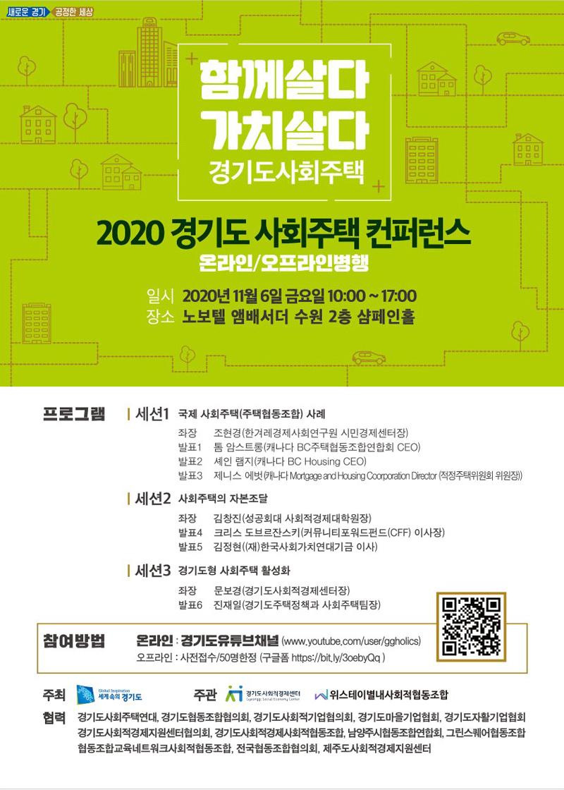 경기도는 11월 6일 사회주택 저변 확대 및 사회적경제의 지속가능한 발전과제 발굴 및 대안 모색을 위한 사회주택 컨퍼런스를 개최한다.