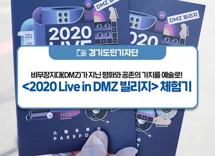 비무장지대(DMZ)가 지닌 평화와 공존의 가치를 예술로! 〈2020 Live in DMZ 빌리지〉 체험기 이미지