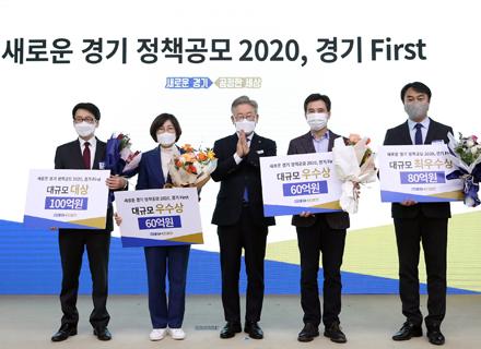 '새로운 경기 정책공모 2020, 경기First' 대상에 파주·안양시 이미지