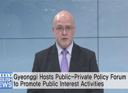 Gyeonggi Hosts Public-Private Policy Forum to Promote Public Interest Activities  이미지