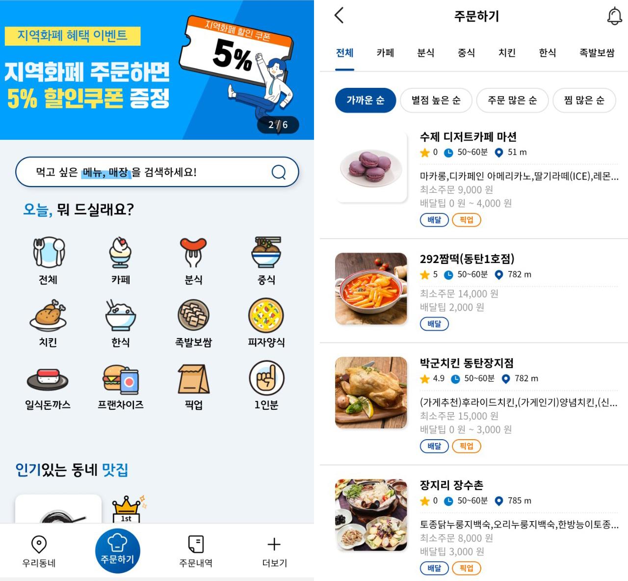 배달특급 앱에 주소를 등록하면, 근처 배달이 가능한 음식점이 카페, 분식, 중식, 치킨, 한식, 족발보쌈, 피자양식 등 메뉴별로 보여진다.