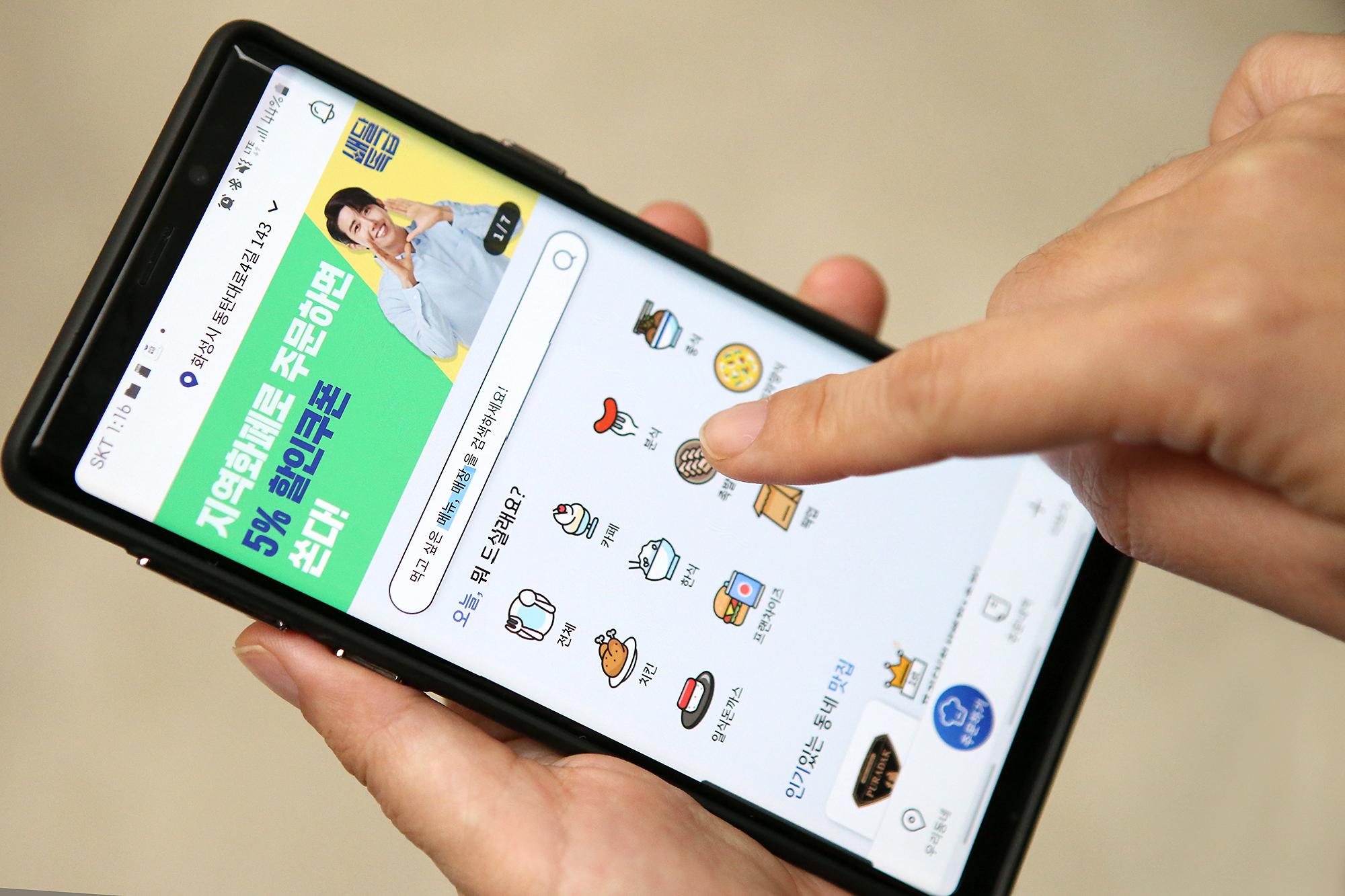 배달특급 앱은 기존 타 배달앱과 같은 결제 방식과 경기지역화폐 사용 가능, 유용한 동네 소식 등을 한눈에 볼 수 있다는 것이 장점이다.