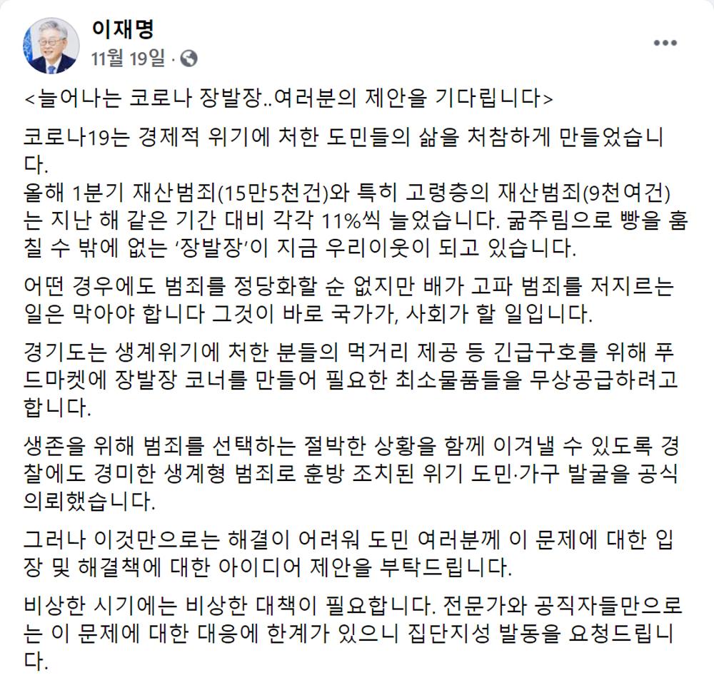 이재명 지사는 지난 달 19일 자신의 사회관계망서비스(SNS)에 '늘어나는 코로나 장발장…여러분의 제안을 기다립니다'라는 제목의 글을 올리면서 국민들의 의견을 구한 바 있다.