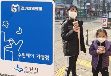 [스토리뉴스] 아껴 쓰고 나눠 쓰는 '경기도 재난기본소득' 이미지