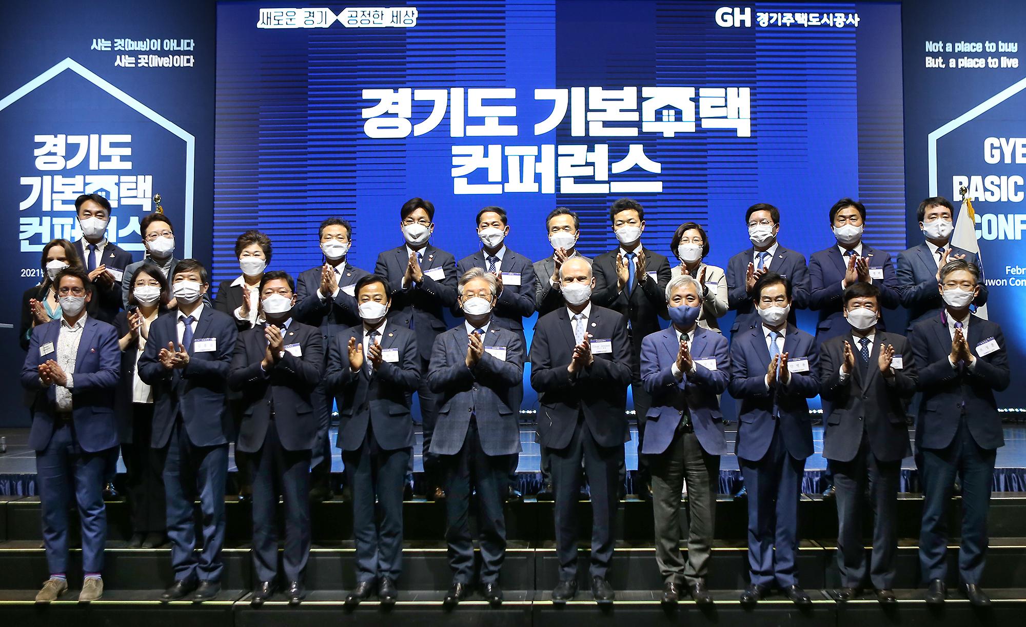 경기도와 경기주택도시공사(GH)는 지난 2월 25일 수원컨벤션센터에서 국내외 전문가들이 참여한 가운데 '경기도 기본주택 컨퍼런스'를 개최했다.