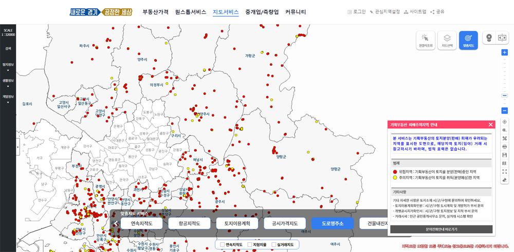 경기부동산포털(https://gris.gg.go.kr) 내 기획부동산 피해주의지역 메뉴에서는 위험지역과 주의지역을 확인할 수 있다.