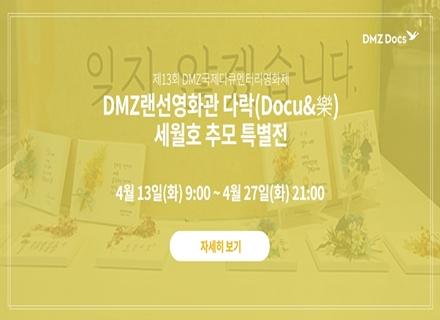 DMZ국제다큐멘터리영화제, 13일부터 세월호 참사 7주기 추모기획전 이미지