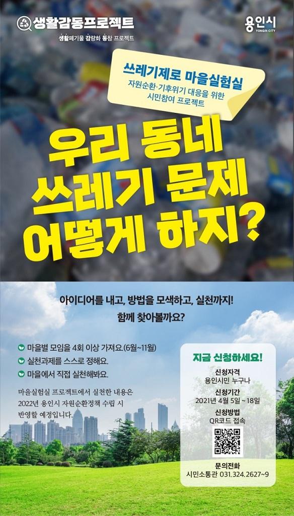 용인시는 시민들과 함께 쓰레기를 줄일 수 있는 해결 방법을 찾기 위해 '생활감동(생활폐기물 감량화 동참) 프로젝트-쓰레기제로 마을실험실'을 운영한다.